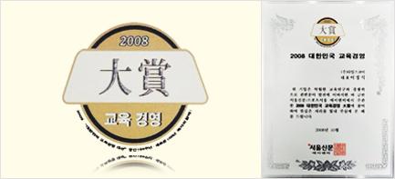 2008 대한민국 교육경영 대상 수상 (주)타임즈코어 수상