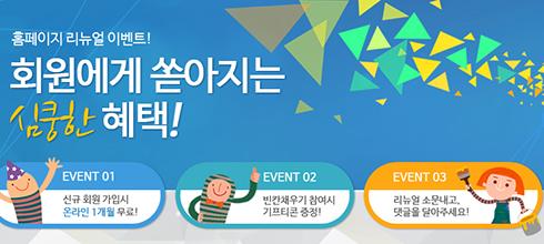 틴/주니어/키즈 리뉴얼 이벤트