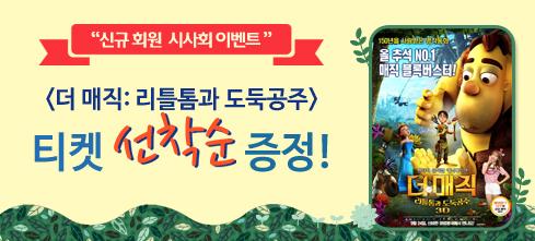 더 매직: 리틀톰과 도둑공주 - 키즈타임즈 신규회원 시사회 이벤트