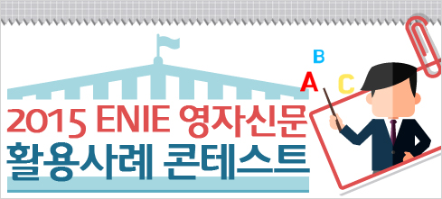 2015 ENIE 영자신문 활용사례 콘테스트