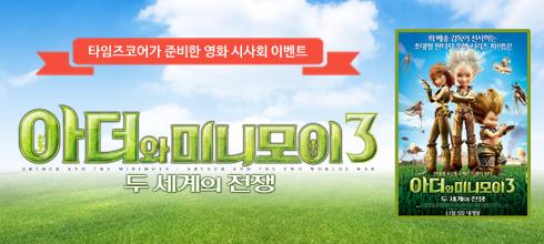 아더와 미니모이3 - 영화 시시회 이벤트