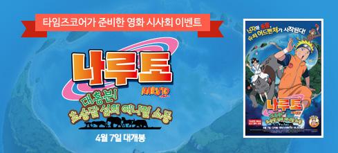 나루토 : 대흥분! 초승달섬의 애니멀 소동 - 영화 시사회 이벤트