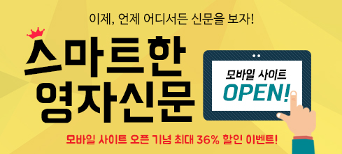 스마트한 영자신문!