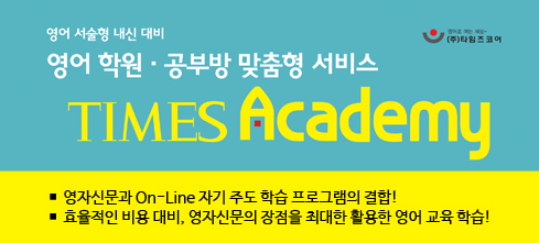 영어학원/공부방 맞춤형 서비스 TIMES Academy