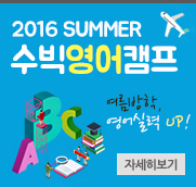 2016년 여름 SUBIC 영어캠프
