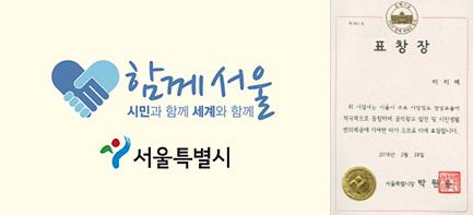 2016 서울시 주관 '함께서울' (주)타임즈코어 표창장 수상