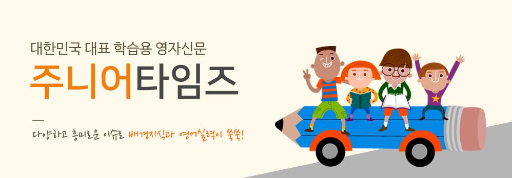 [광고]주니어타임즈