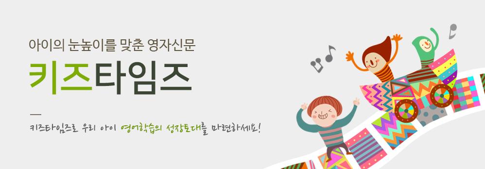 [광고]키즈타임즈