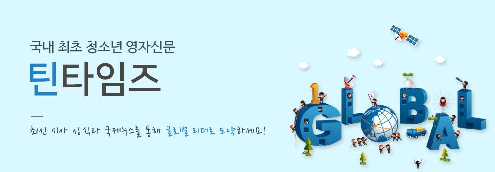 [광고]틴타임즈