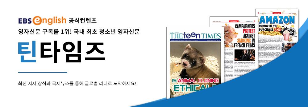 [상시]틴타임즈
