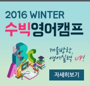 2016 겨울 수빅영어캠프 14기모집