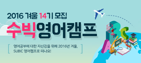 2016 겨울 수빅영어캠프 14기 모집