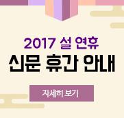 2017 설연휴 신문 휴간 안내