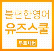 [광고]유즈스쿨