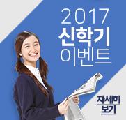 2017 신학기 이벤트