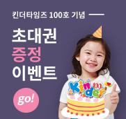 킨더100 초대권 이벤트