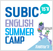 2017 SUBIC ENGLISH SUMMER CAMP