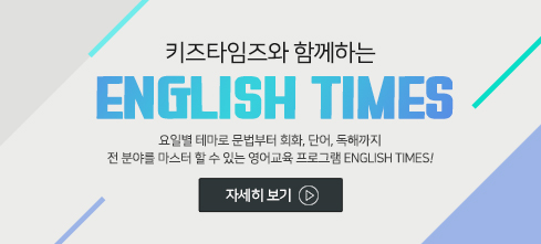 키즈타임즈와 함께하는 ENGLISH TIMES