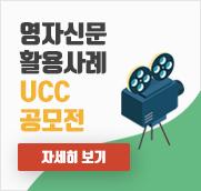 영자신문 활용사례 UCC 공모전