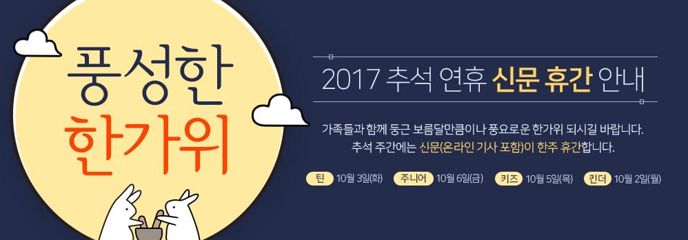2017 추석연휴 신문 휴간 안내