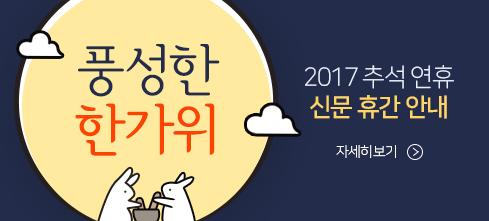 2107 추석연휴 신문 휴간 안내