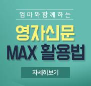 영자신문 MAX 활용법
