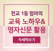 전교 1등 엄마의 교육 노하우 & 영자신문 활용