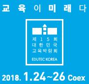 제15회 대한민국 교육박람회