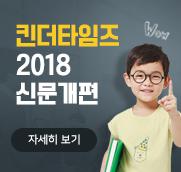 2018 타임즈코어 신문개편
