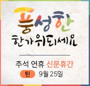 틴타임즈 신문휴간안내