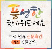키즈 신문휴간안내