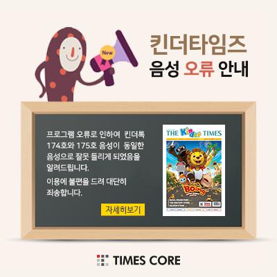 킨더톡 음성 오류 175호