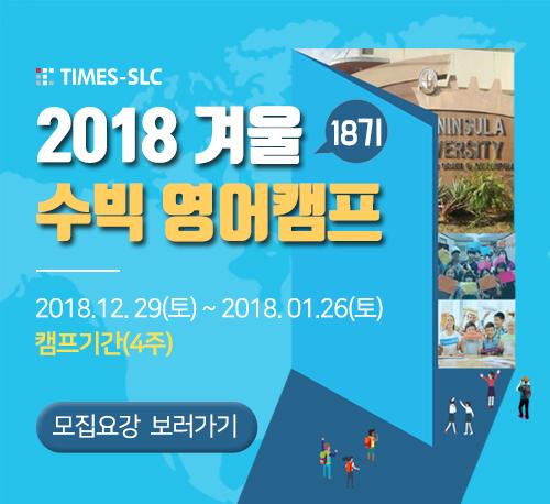 2018 수빅영어캠프(겨울)