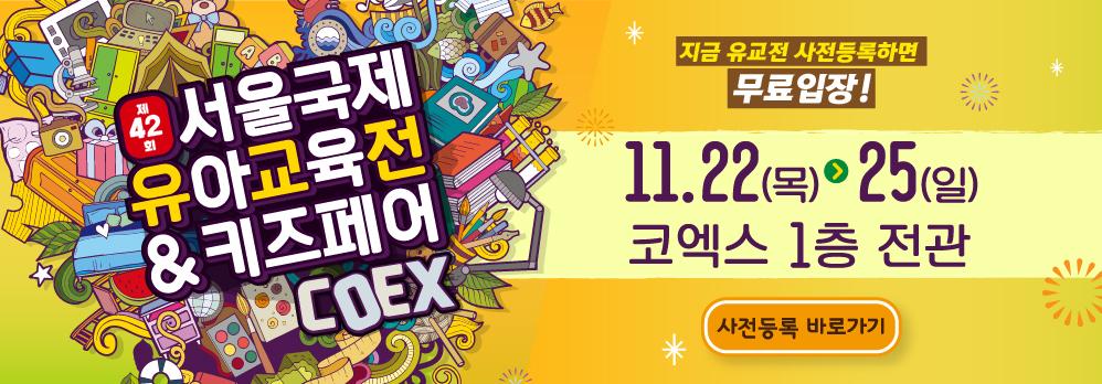 서울 국제 유아교육전 & 키즈페어 COEX