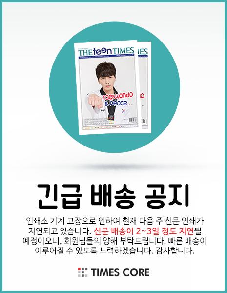 틴타임즈 신문 배송안내