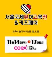서울국제유아교육전 키즈페어