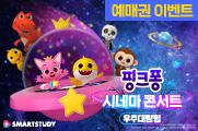 핑크퐁 시네마 콘서트 우주대탐험 댓글이벤트