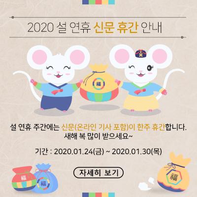 2020설연휴 휴간안내