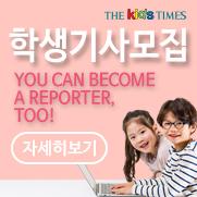 키즈타임즈 신문 학생기사 모집