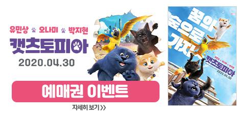 캣츠토피아 예매권 댓글 이벤트