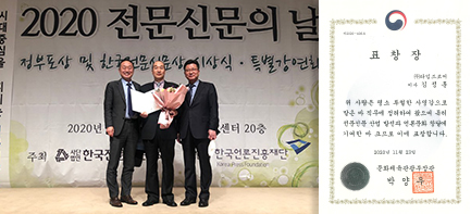 2020 제 56주년 한국전문신문의 날 문화체육관광부장관상 수상!