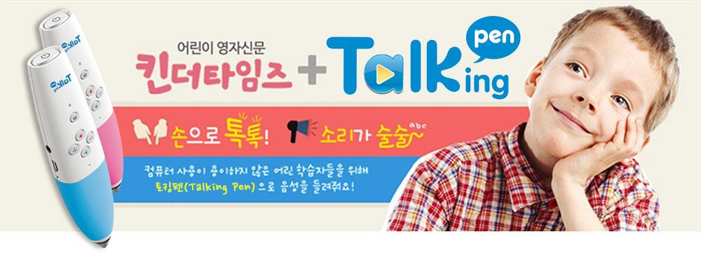 [상시]어린이 영자신문 킨더타임즈 + 토킹펜