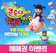엉뚱발랄 콩순이 극장판 장난감나라 대모험 예매권 이벤트!