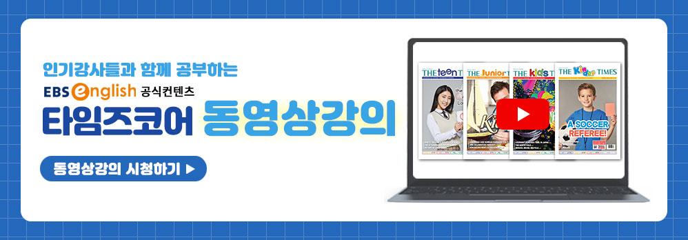 동영상강의 메인배너